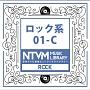 日本テレビ音楽 ミュージックライブラリー ロック系 01-C