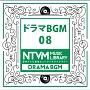 日本テレビ音楽 ミュージックライブラリー ドラマ BGM 08