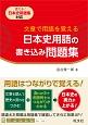 文章で用語を覚える 日本史用語の書き込み問題集