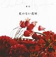花のない花屋(仮)