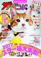 ザテレビニャン 話題のネコ専門TV誌(2)
