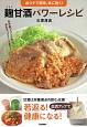 麹甘酒パワーレシピ おウチで簡単、体に効く!