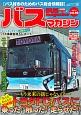 BUS magazine バス好きのためのバス総合情報誌(82)