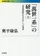 「萬世一系」の研究 「皇室典範的なるもの」への視座(上)