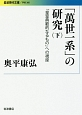 「萬世一系」の研究 「皇室典範的なるもの」への視座(下)