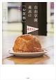 自由学園 最高の「お食事」 95年間の伝統レシピ