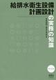 給排水衛生設備計画設計の実務の知識<改訂4版>