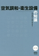 空気調和・衛生設備の知識<改訂4版>