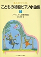 夢みるピアニスト こどもの初級ピアノ小曲集 バイエル上巻程度(2)