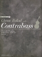 コントラバスで奏でる クラシック・バラード CD・パート譜付