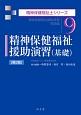 精神保健福祉援助演習(基礎)<第2版> 精神保健福祉士シリーズ9