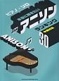 ピアノ・ソロ 本当に弾きたいアニソンランキング30 中級対応