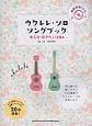 初級者ウクレレ ウクレレ・ソロ・ソングブック 女子が弾きたい20曲 模範演奏CD付