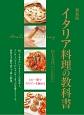 イタリア料理の教科書<新装版> 知っておきたいイタリアンの基本と、アンティパストか