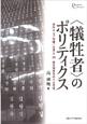〈犠牲者〉のポリティクス 済州4・3/沖縄/台湾2・28 歴史清算をめぐる苦
