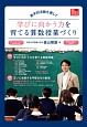 数学的活動を通して 学びに向かう力を育てる算数授業づくり 算数授業研究特別号18