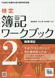 検定簿記ワークブック 2級 商業簿記 日本商工会議所主催・簿記検定試験