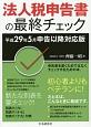法人税申告書の最終チェック<平成29年5月申告以降対応版>
