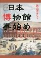 小説・日本博物館事始め