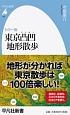 東京凸凹地形散歩<カラー版>