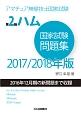 第2級 ハム 国家試験 問題集 2017/2018 アマチュア無線技士国家試験