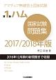 第1級 ハム 国家試験 問題集 2017/2018 アマチュア無線技士国家試験