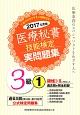 医療秘書技能検定実問題集3級 2017 (1)