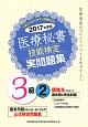 医療秘書技能検定実問題集3級 2017 (2)