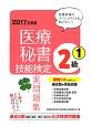 医療秘書技能検定実問題集2級 2017 (1)