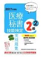 医療秘書技能検定実問題集2級 2017 (2)