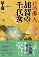 花の俳人 加賀の千代女