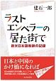 ラストエンペラーの居た街で 新米日本語教師の記録