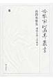 冷泉家時雨亭叢書 後撰和歌集 蒔絵小箱三代集本 (86)
