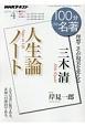 100分de名著 2017.4 三木清 人生論ノート