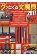 グッとくる文房具 新作ボールペンの4大超新星!大解剖 2017 最新モデルからプロ愛用の文房具まで1冊丸ごと!