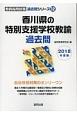 香川県の特別支援学校教諭 過去問 2018 教員採用試験過去問シリーズ12