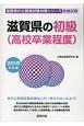 滋賀県の初級(高校卒業程度) 公務員試験対策シリーズ 2018