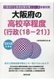 大阪府の高校卒程度 行政(18-21) 公務員試験対策シリーズ 2018