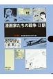 漫画家たちの戦争2期 全3巻セット
