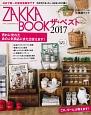 ZAKKA BOOK ザ・ベスト 2017