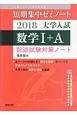 短期集中ゼミノート大学入試 数学1+A 2018 書き込み式薄型参考書