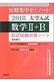 短期集中ゼミノート大学入試 数学2+B 2018 書き込み式薄型参考書