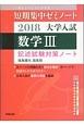 短期集中ゼミノート大学入試 数学3 2018 書き込み式薄型参考書