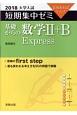 大学入試 短期集中ゼミ 基礎からの数学2+B Express 2018 10日あればいい!