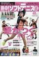 熱中!ソフトテニス部 4、5月に差がつくポイント/準備の基本/トップ選手に学ぼう! 中学部活応援マガジン(40)
