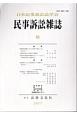 民事訴訟雑誌 2017 (63)
