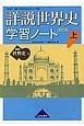 詳説世界史 学習ノート<改訂版>(上)