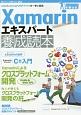 Xamarinエキスパート養成読本 Software Design plus