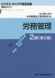 ビジネス・キャリア検定試験 標準テキスト 労務管理 2級<第2版>