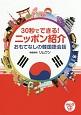 30秒でできる!ニッポン紹介 おもてなしの韓国語会話